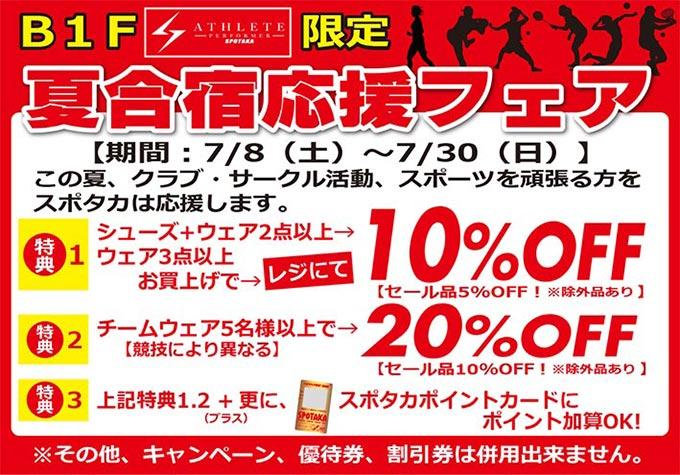 「夏合宿応援フェア」開催中!