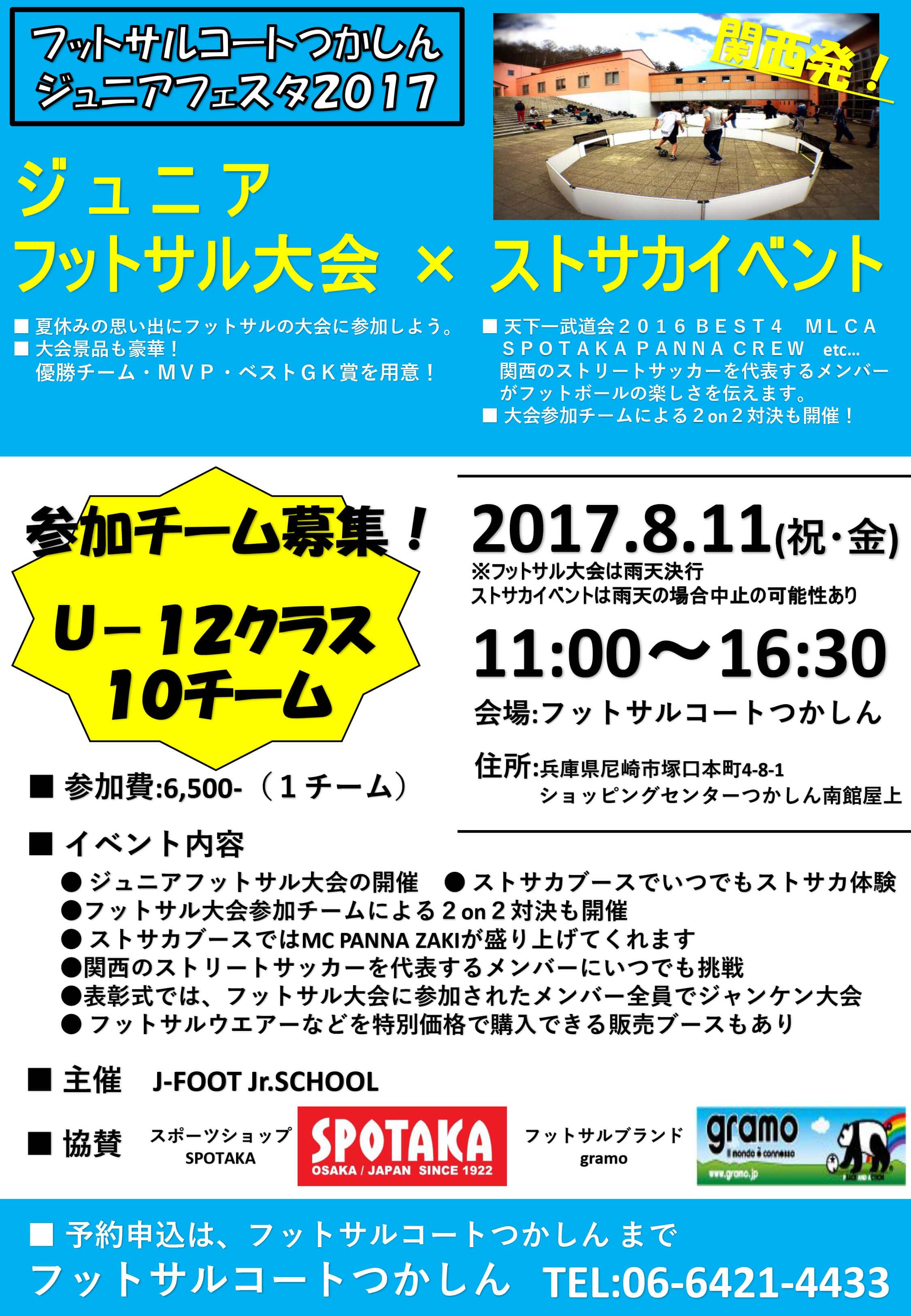 Jr.フットサル大会×ストサカ体験のご案内!
