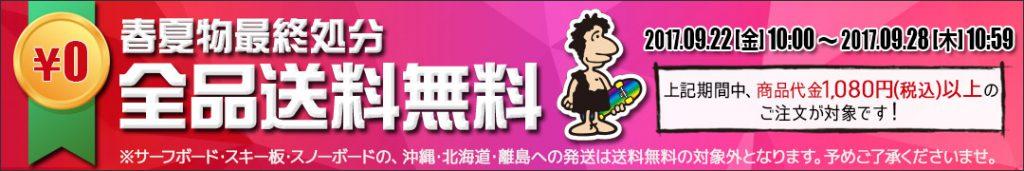 スポタカ 楽天・Yahoo!オンラインショップで、全品送料無料同時開催!!