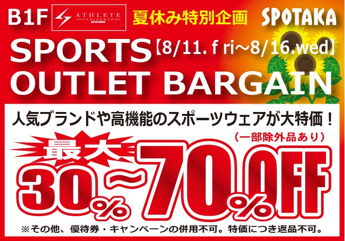 SPORTS OUTLETバーゲン