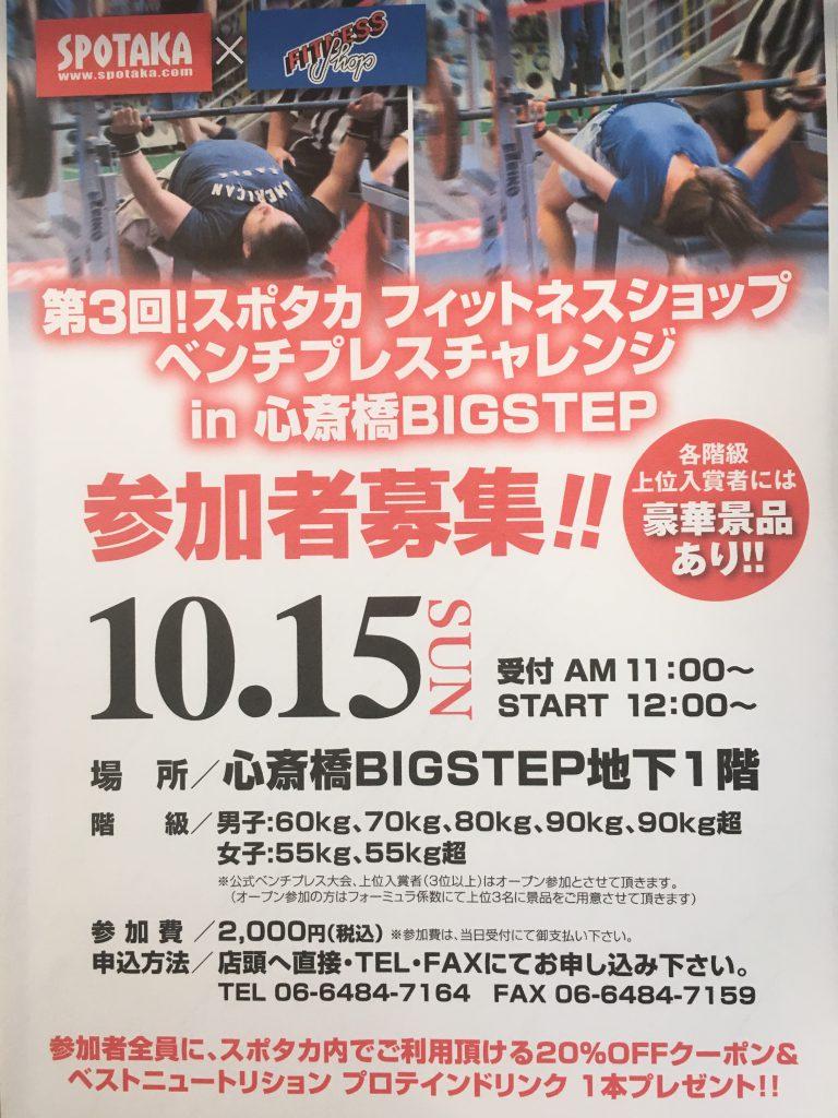 第3回スポタカ×フィットネスショップのコラボイベント「ベンチプレスチャレンジ」開催決定!!