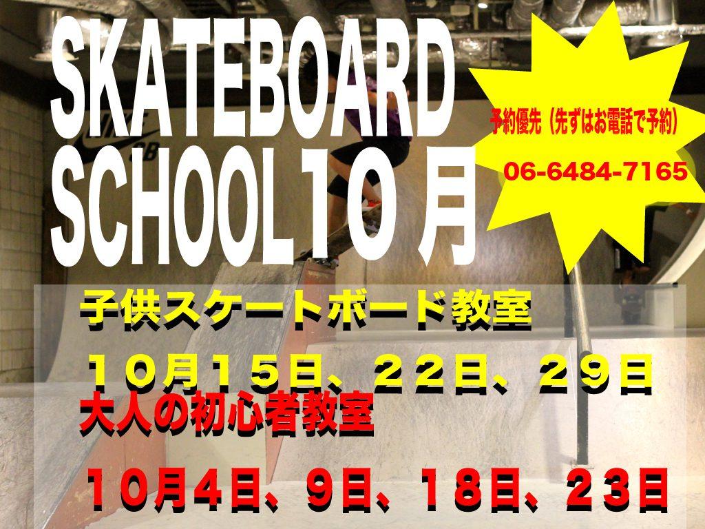 10月のスケートボード教室受付開始