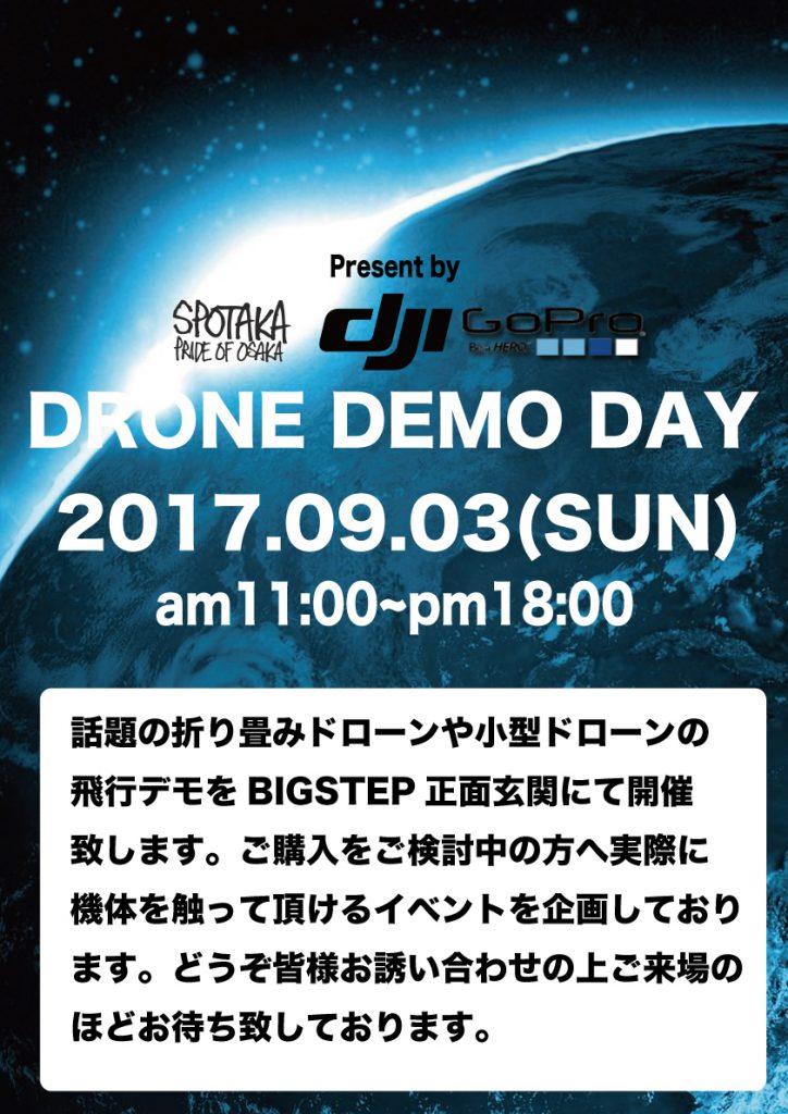明日9月3日(日)ドローンDEMOやります!SPARK凄いですよ!