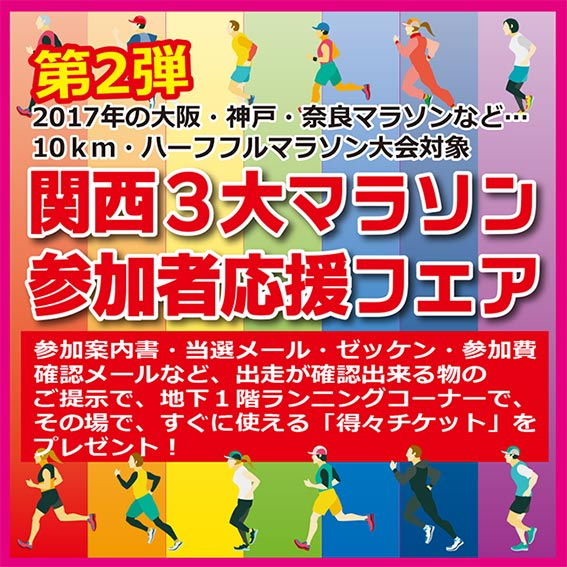 今年も開催!!大阪・神戸・奈良マラソン  関西3大マラソン参加者応援キャンペーン開催します☆