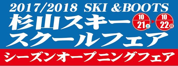 2017-2018 杉山スキースクールフェア開催!