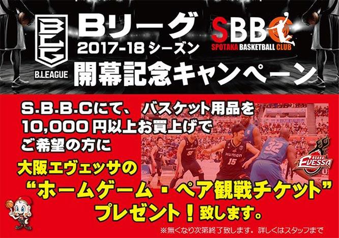 2017-18 Bリーグ開幕記念キャンペーン実施中!