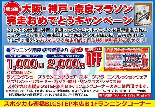 いよいよ 神戸マラソン 開催☆第3弾 大阪・神戸・奈良マラソン 完走おめでとうキャンペーン開催します♪