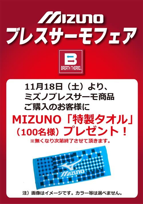 MIZUNO ブレスサーモフェア始まります!
