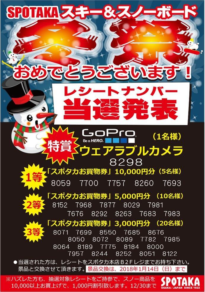冬祭り レシートナンバー当選発表!
