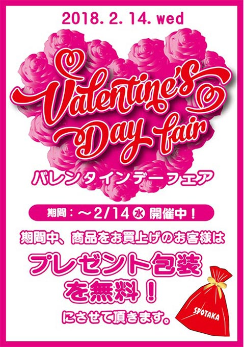 バレンタインフェア開催!