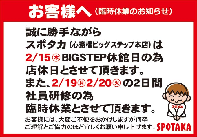 スポタカ本店(店舗)臨時休業のお知らせ