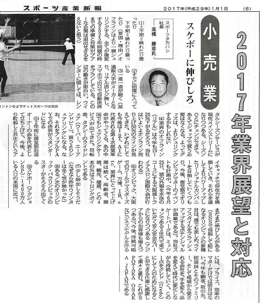 スポーツ産業新報2017