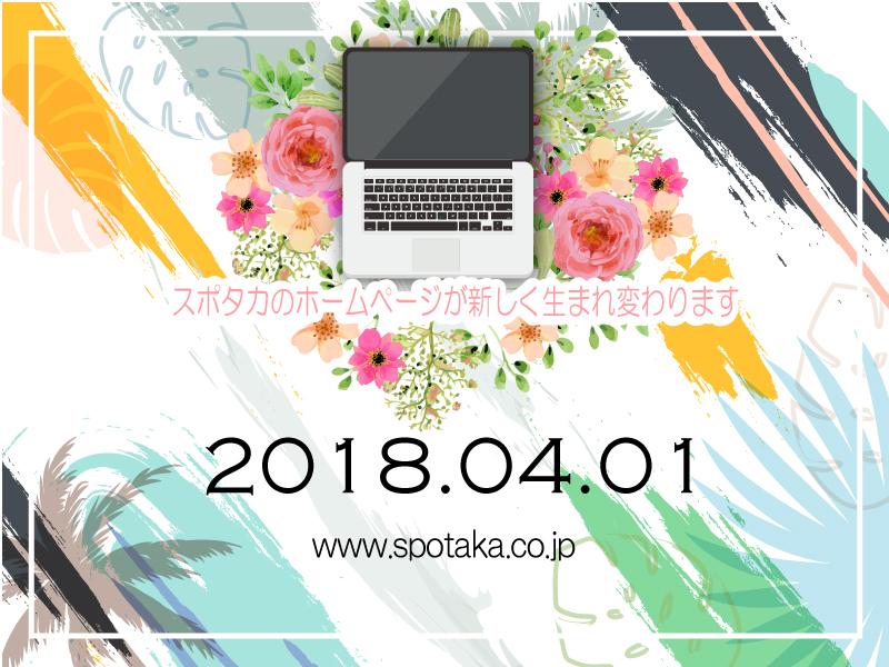 SPOTAKAのホームページが生まれ変わりました