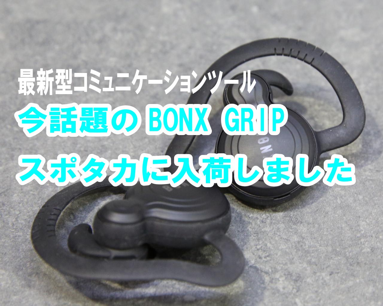 新しいコミュニケーションツールBONX GRIPがスポタカに入荷!