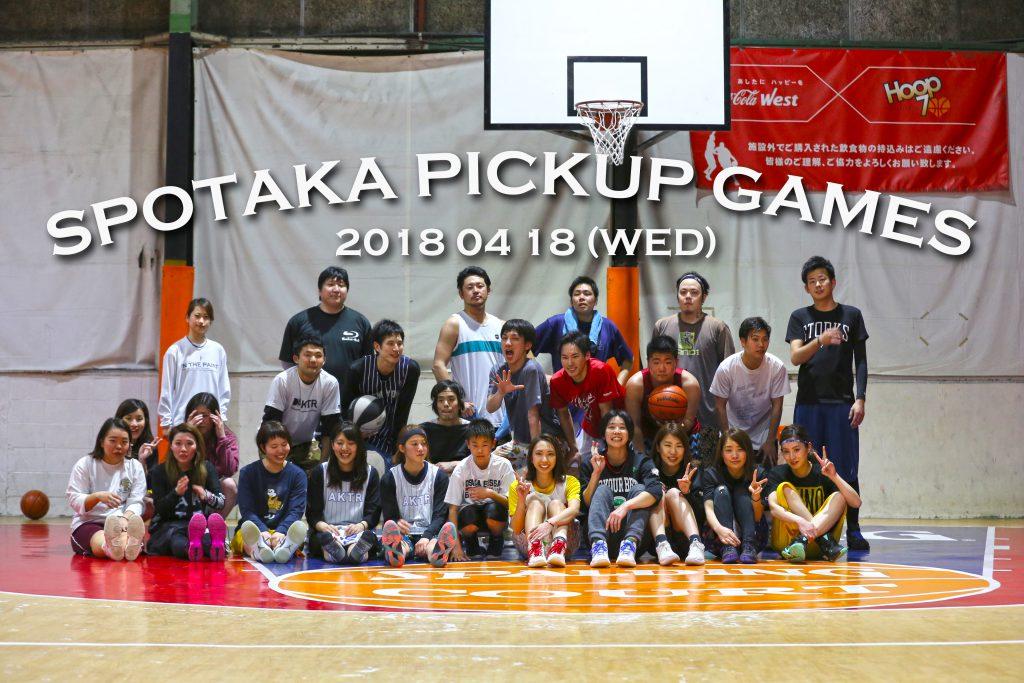 "SPOTAKA BASKETBALL CLUB恒例イベント ""ピックアップゲームス""は面白い!"