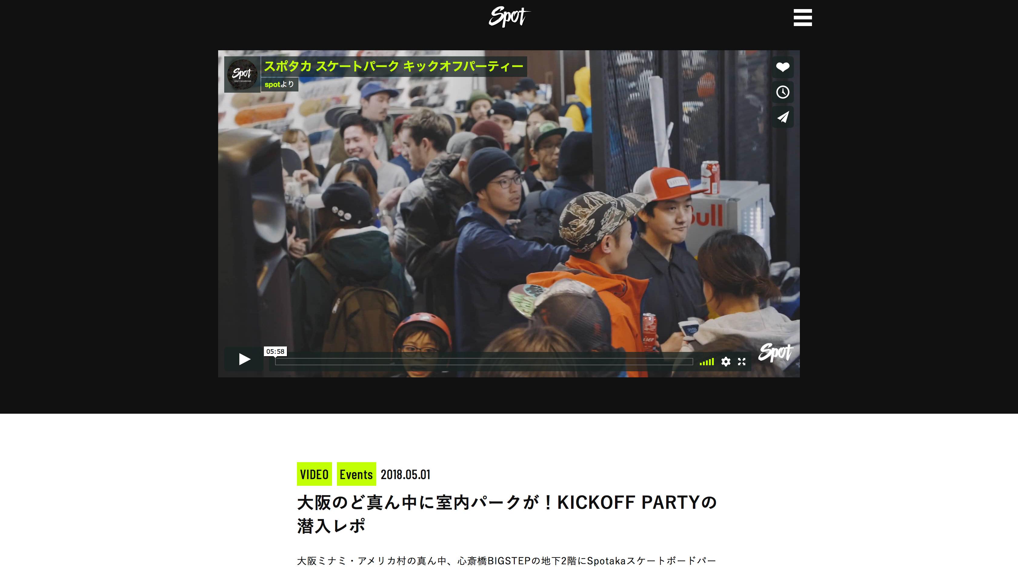新しいスケートボードWEBマガジン「SPOT SKATEBOARDING」に伝説のローンチパーティがピックアップされました