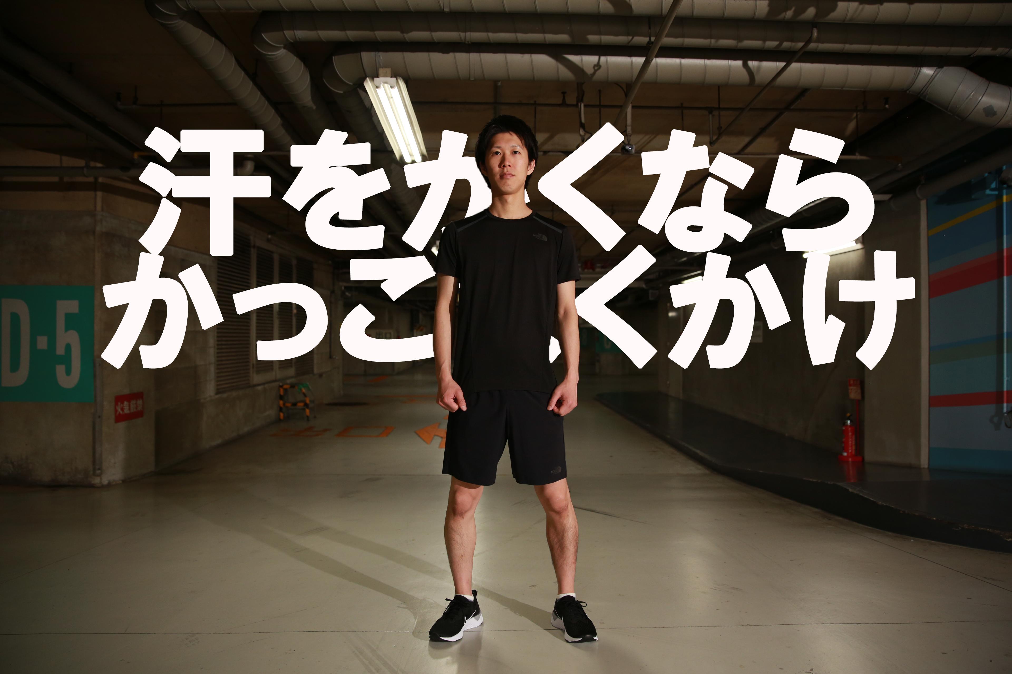 """SPOTAKA LOOKBOOK Vol02 """"スポーツ男子おすすめアイテム"""""""