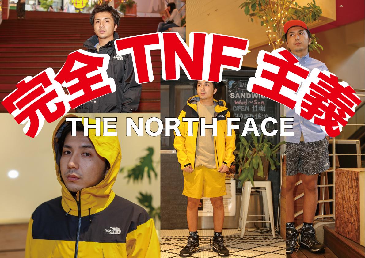 """完全THE NORTH FACE主義 """"梅雨寒はこれで乗り切れ"""""""