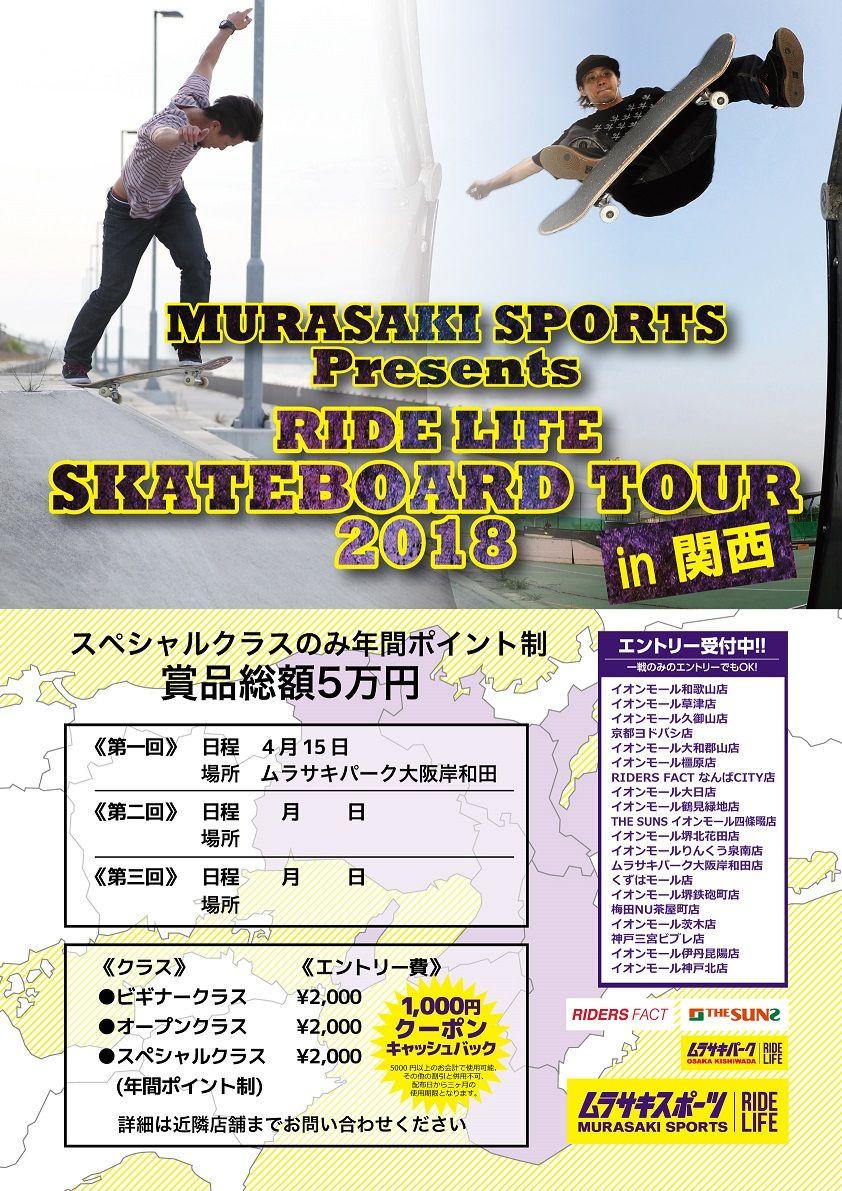 RIDELIFE SKATEBOARD TOUR 2018 第2戦スポパーラウンド