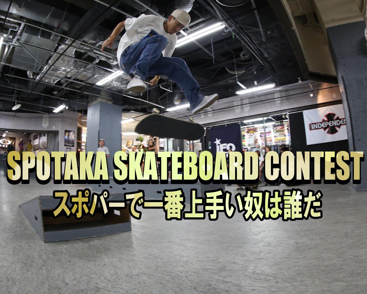 """スポパー初コンテスト""""SPOTAKA SKATE CONTEST VOL01″"""