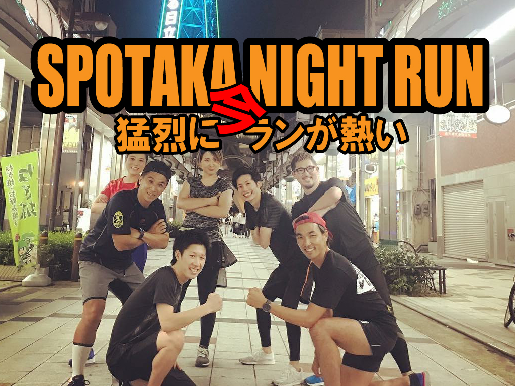 "SPOTAKA NIGHT RUN VOL01 ""RUNが熱い"""