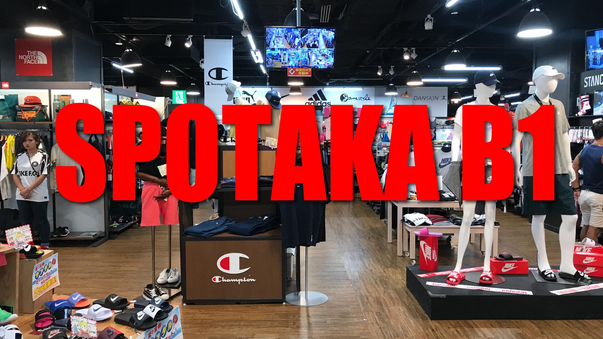 SPOTAKA B1セクションは、最新トレンドとスポーツが融合したフロアーです。