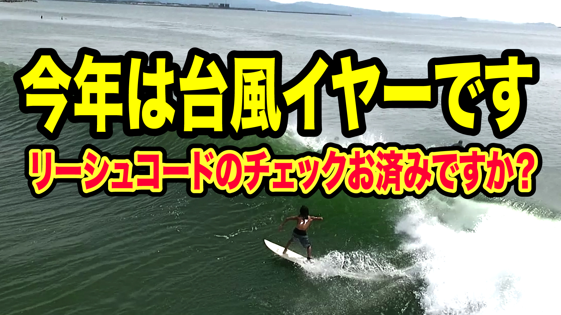 サーファーの皆様今年は台風イヤーです。でも、サーフィンに行かない勇気も必要です。