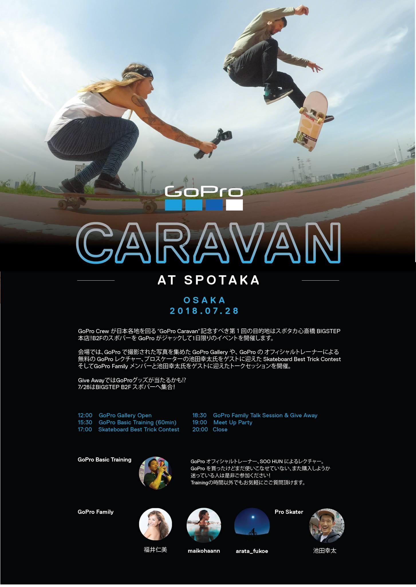 GoPro CARAVAN 記念すべき第一回の開催場所にスポパーが選ばれました!