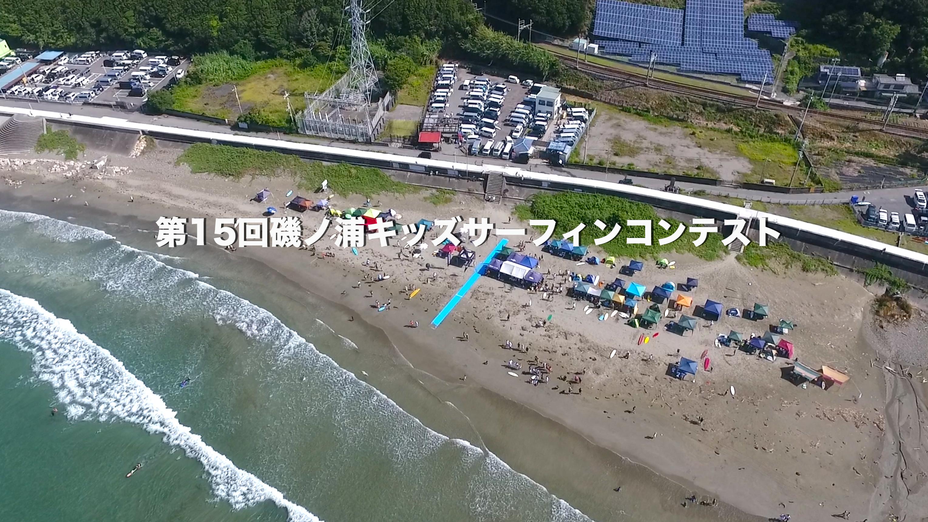 第15回磯ノ浦キッズサーフィンコンテスト に行ってきました。