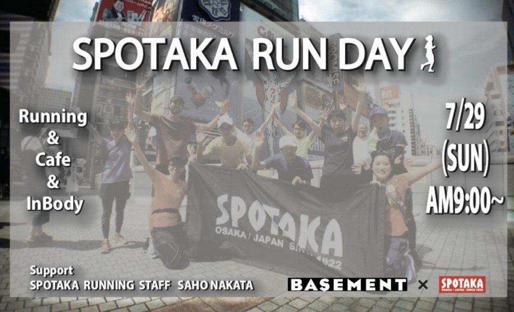 """7.29 SPOTAKA RUNDAY VOL02 """"気持ちのいい朝ラン始めました"""""""