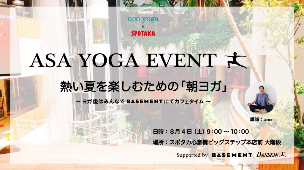 ASA YOGA EVENT 暑い夏を楽しむための「朝ヨガ」イベントやります!