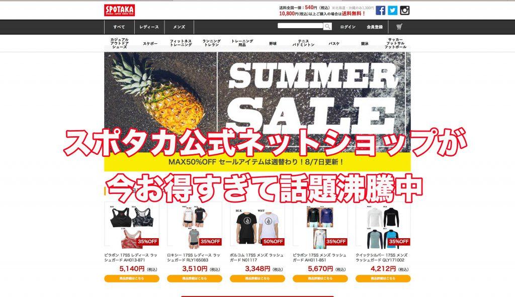 SPOTAKAネットショッピングが見やすくて安い事を全ての方に知っていただきたい!