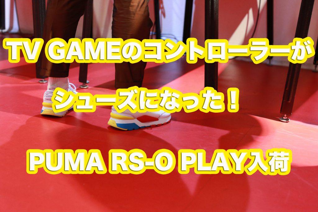 ビデオゲームのコントローラーがシューズになった!PUMA RS -0 PLAY 入荷