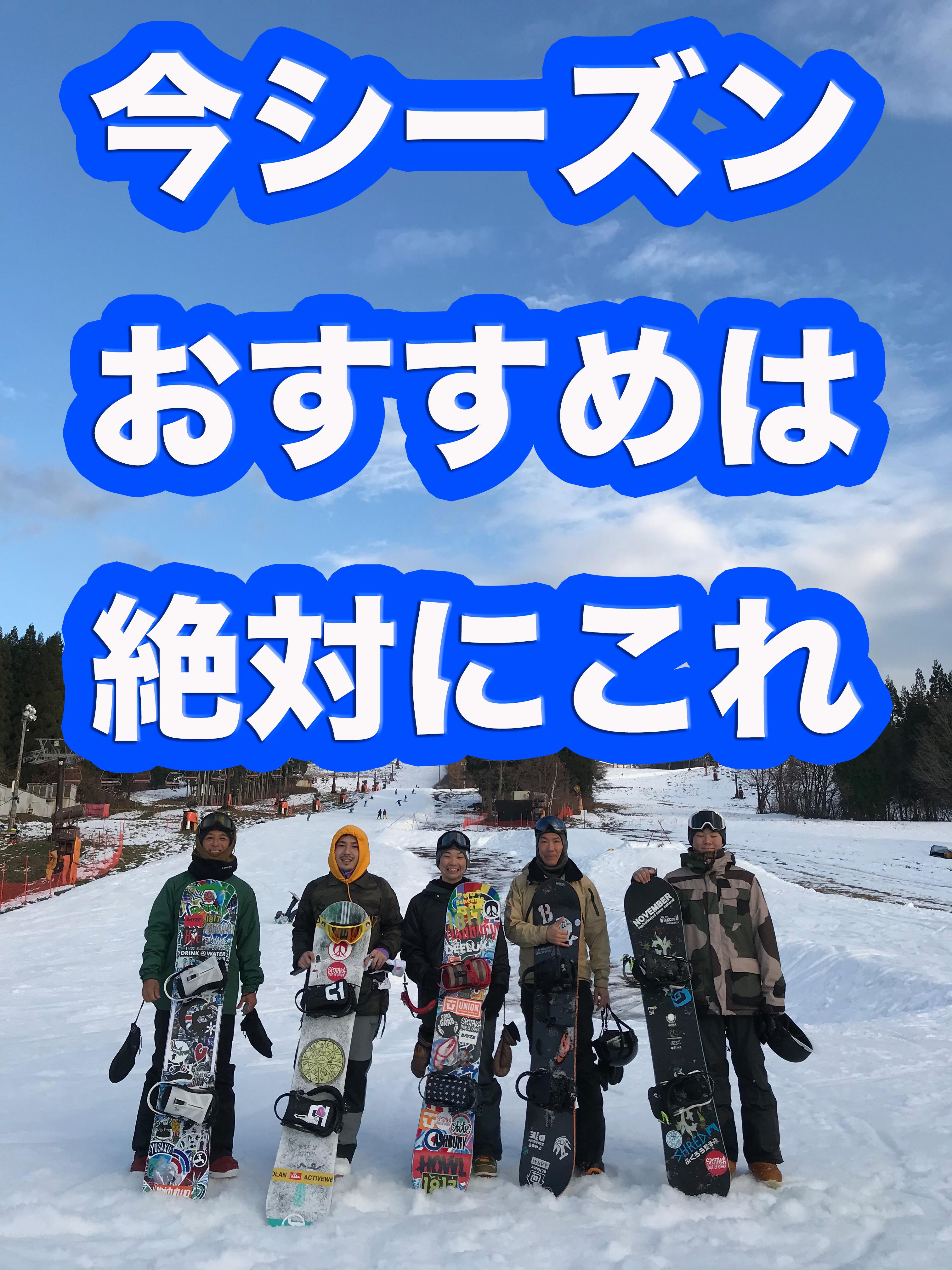 「解禁」スノーボードシーズン到来!スタッフが本音でお勧めするギアはこれだ!