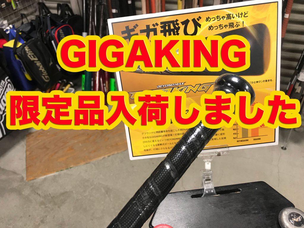 ミズノ GIGA KING限定フレアーモデル入荷しました!