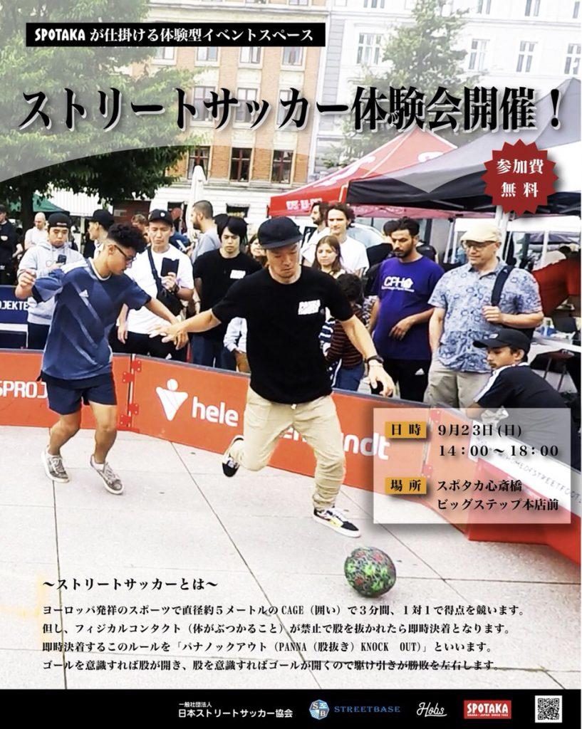 ストリートサッカー無料体験会開催します。