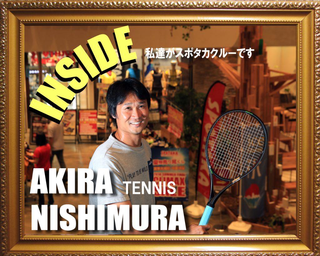 [INSIDE]私達がスポタカクルーです! テニス AKIRA NISHIMURA
