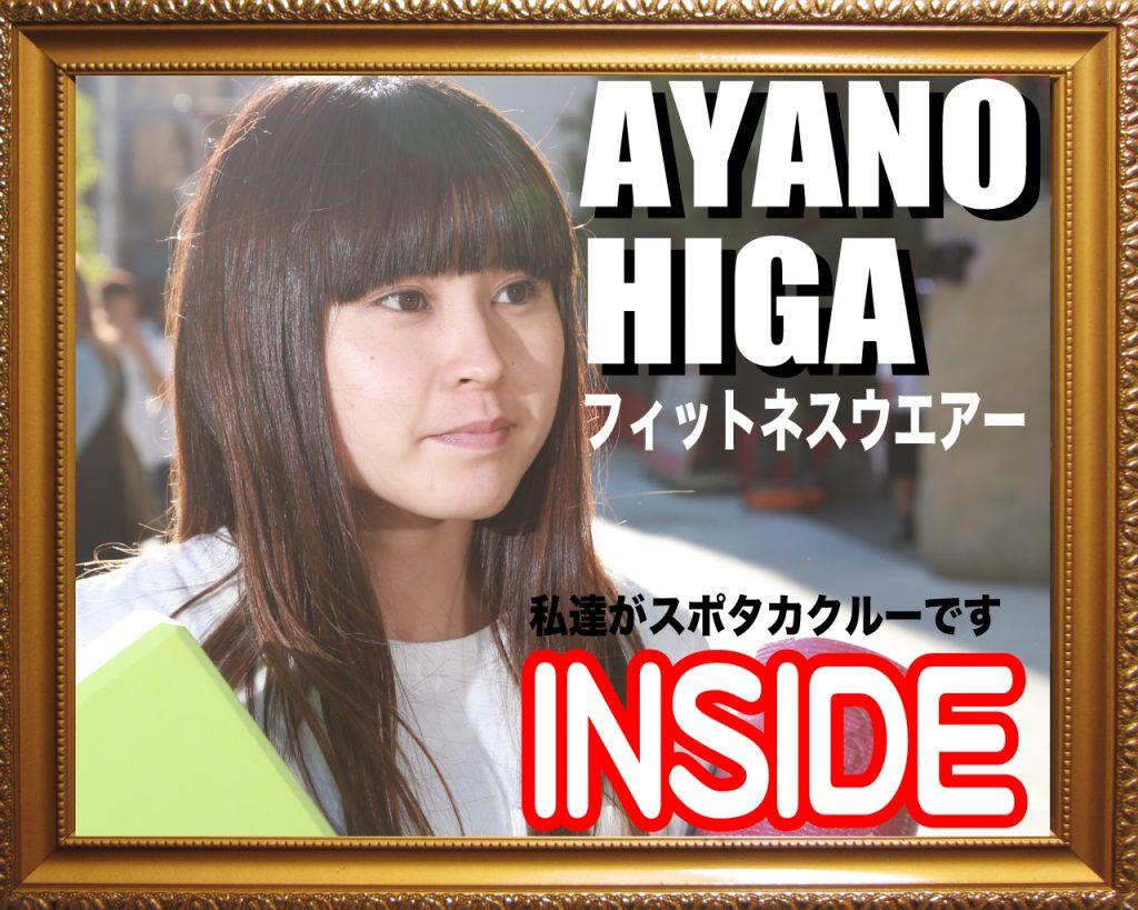 [INSIDE]私達がスポタカクルーです。フィットネスウエアー AYANO HIGA