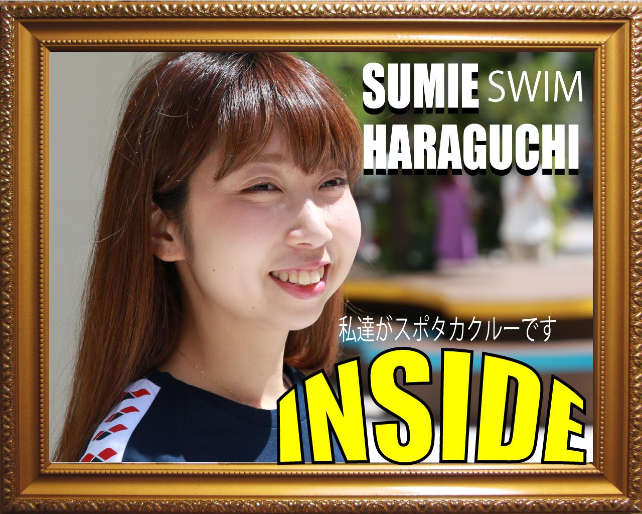[INSIDE]私たちがスポタカクルーです。スイム SUMIE HARAGUCHI