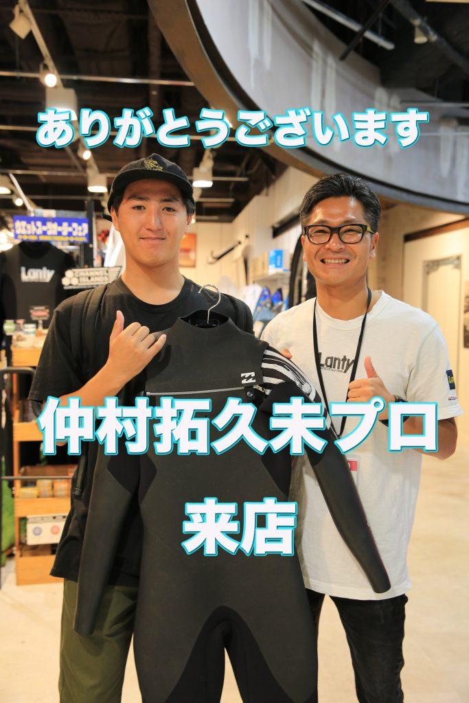 プロサーファー仲村拓久未プロ来店してくれました。