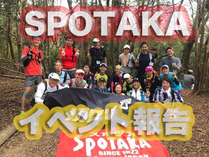 スポタカ中山廃線跡真っ暗トンネル冒険ツアーへ行ってきました〜