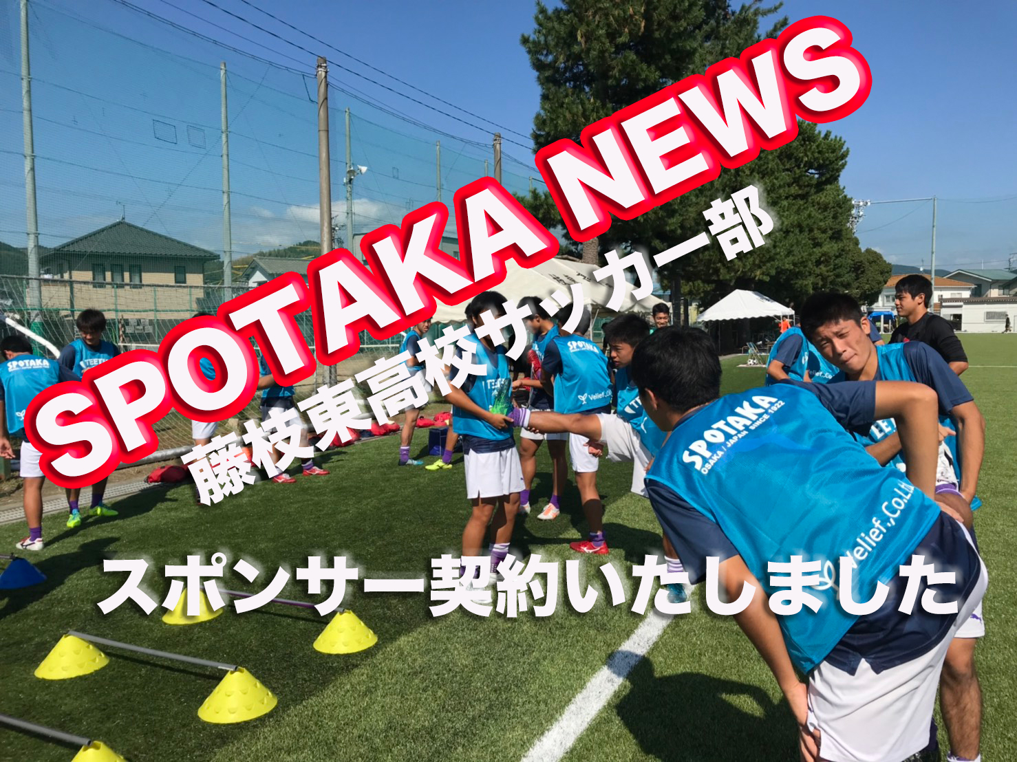 「スポタカニュース」藤枝東高校サッカー部サポートさせていただきます。