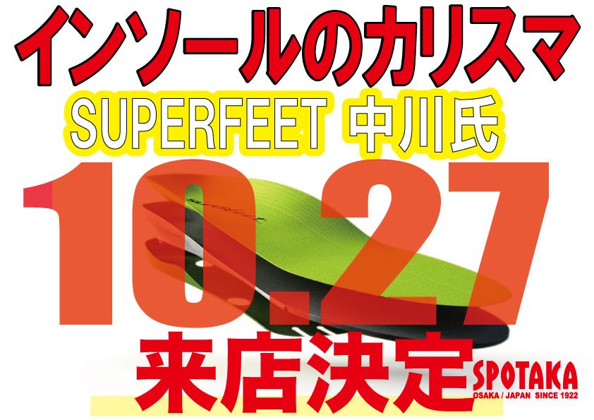 SUPERFEET インソール界のカリスマ中川氏10月27日(土)来店決定