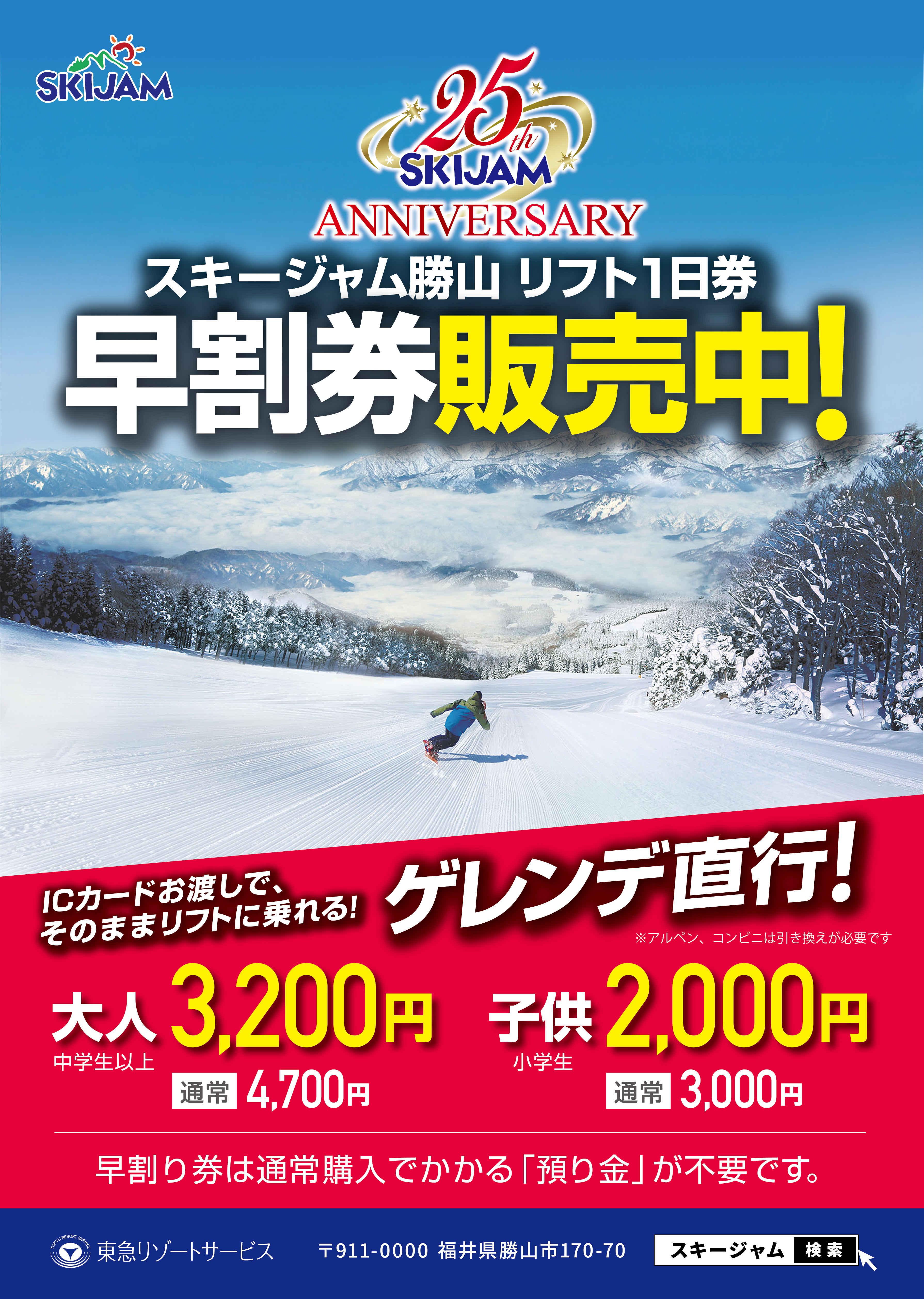 2018−2019シーズン「スキージャム勝山早割チケット販売開始」