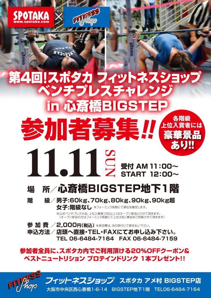 第4回ベンチプレスチャレンジがスポタカ ビックステップ 地下1階特設会場にて開催決定!!
