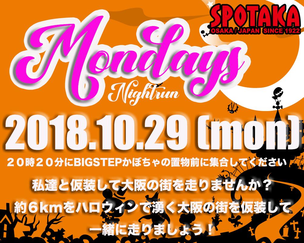 スポタカナイトラン [Mondays] 2018年10月29日(月)仮装ナイトランします