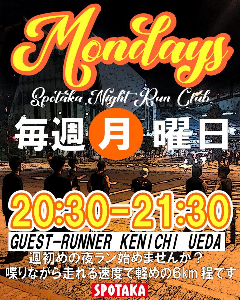 """Mondays""Spotaka Night Run Club始めます!!!"
