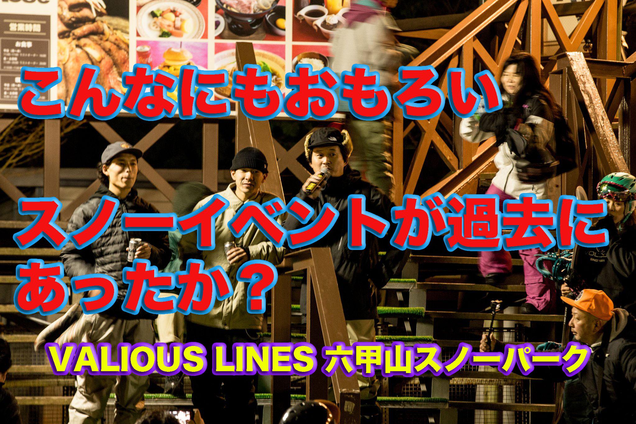 六甲山スノーパークに一夜限り誕生したスノーパークVARIOUS LINESがとんでもなく面白かった。