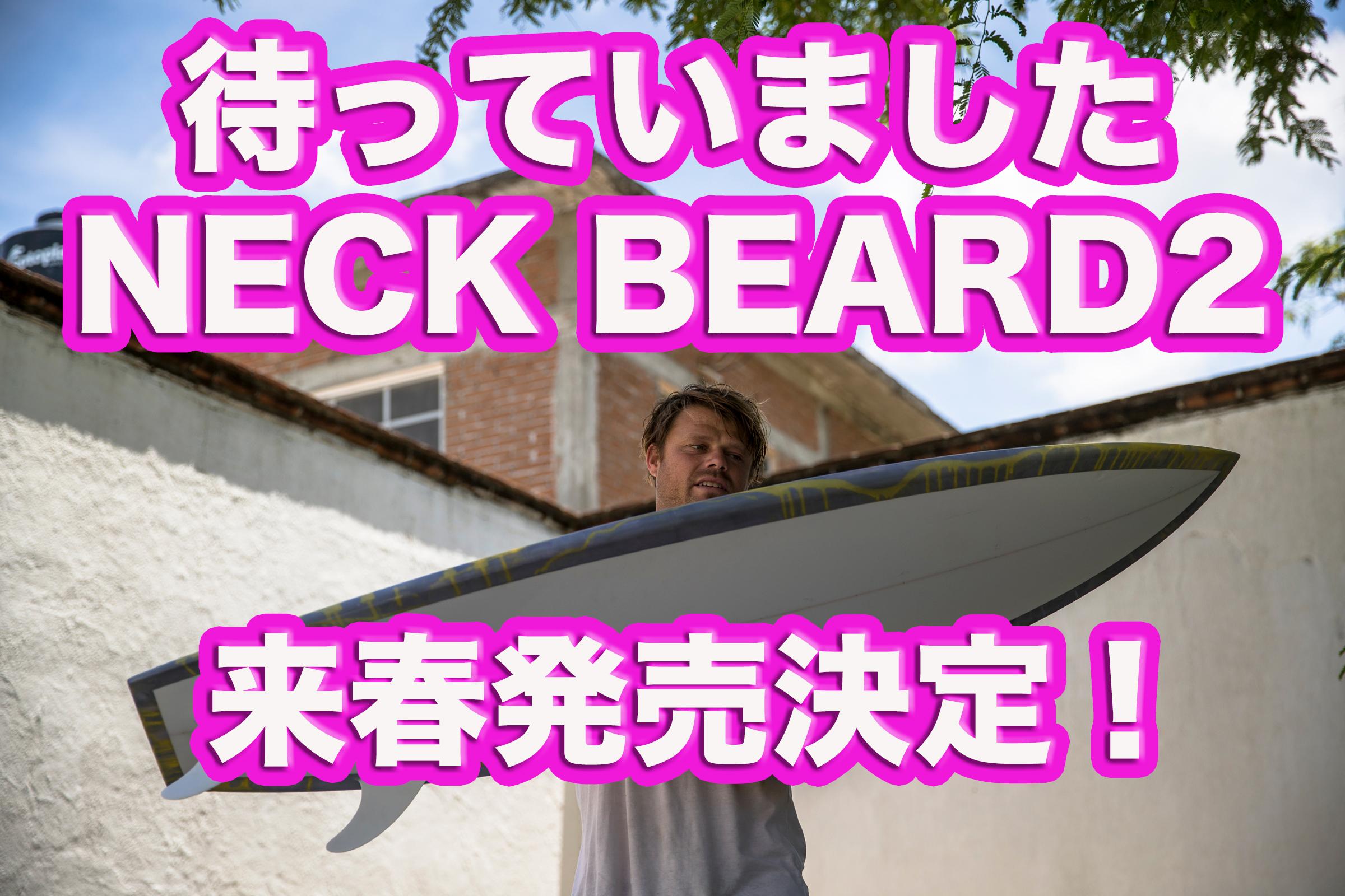 約10年の時を経てあのモデルの新作が帰ってくる!チャネルアイランズ The Neck Beard 2