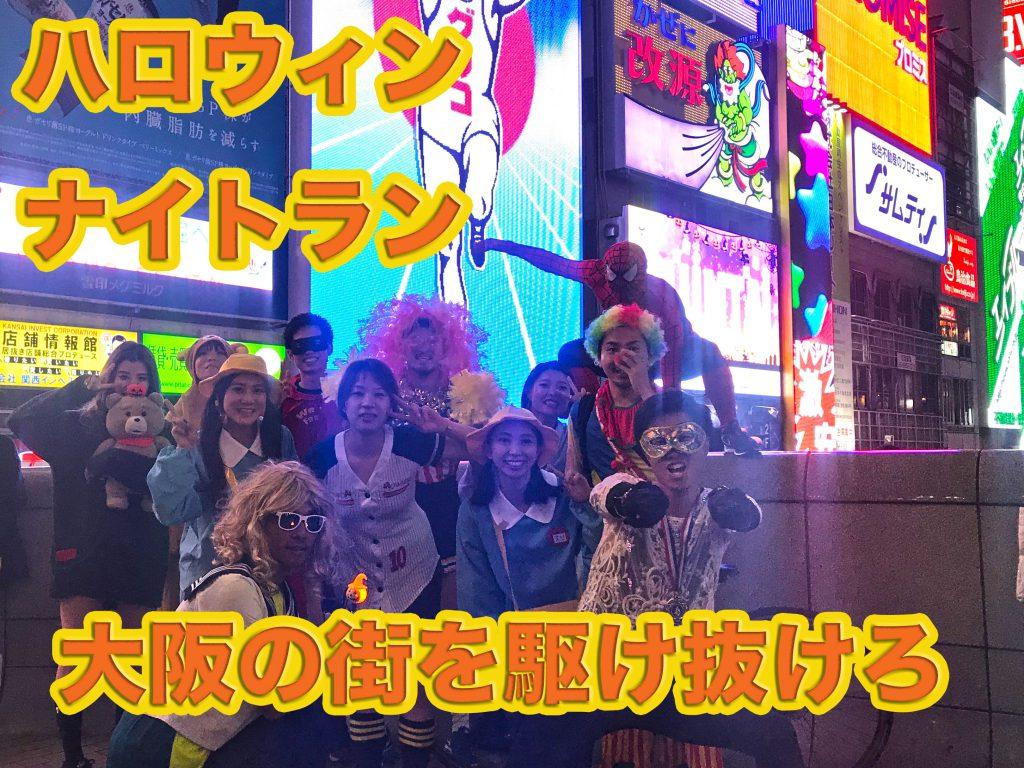 スポタカ ランナーズ倶楽部 HELLOWEEN NIGHTRUN やって来ました〜